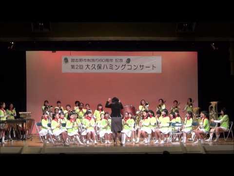 [2014-11-30][1416]吹奏楽:アフリカンシンフォニー<習志野市立実籾小学校吹奏楽部:第2回大久保ハミングコンサート>