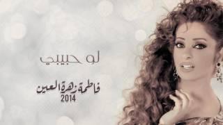 اغاني حصرية فاطمة زهرة العين - لو حبيبي (ألبوم فاطمة زهرة العين 2014) تحميل MP3