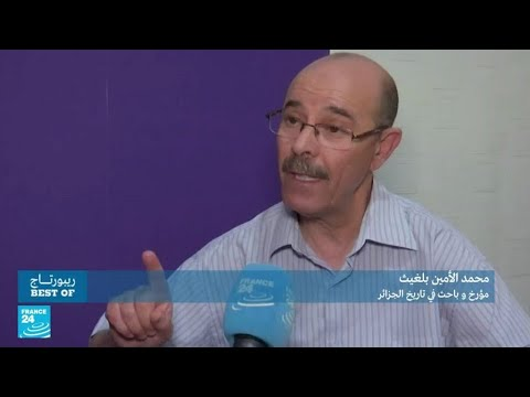 العرب اليوم - شاهد: مؤرخ الجزائري يكشف إمكانية أن تعترف فرنسا بتعذيب العربي بن مهيدي