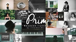 PRIM - Because I Love You เหตุเพราะรัก [Official Clip]