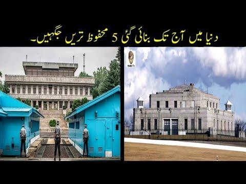 Dunia K Subse Mehfoz Tareen Maqamat | Subse Secure Jaga  | Haider Tv