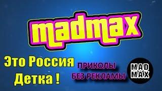 ЛУЧШЕ Русские Видео Приколы / /🔥-🔥\ \ ЭТО РОССИЯ ДЕТКА ! 2018    Смех До Слез ! 5