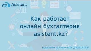Как работает онлайн бухгалтерия asistent.kz