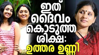 Urmila Unni and Uthara Unni Viral Post Against Deepa Nisanth