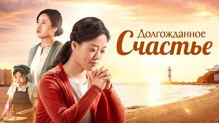 Христианский художественный фильм | Бог изменил мою жизнь «Долгожданное счастье»