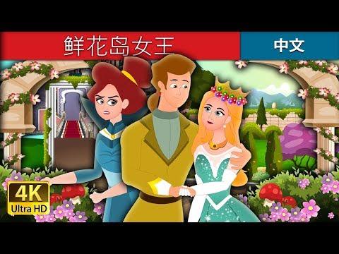 , title : '鲜花岛女王 | 睡前故事 | 中文童話