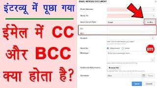 What is CC and BCC in Email - ईमेल में CC और BCC का क्या काम होता है समझिये डिटेल में - Download this Video in MP3, M4A, WEBM, MP4, 3GP