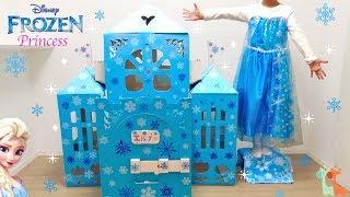 エルサ 氷のお城 プリンセスのお家 ダンボール工作 / Elsa Ice Palace , Cardboard Castle : DIY