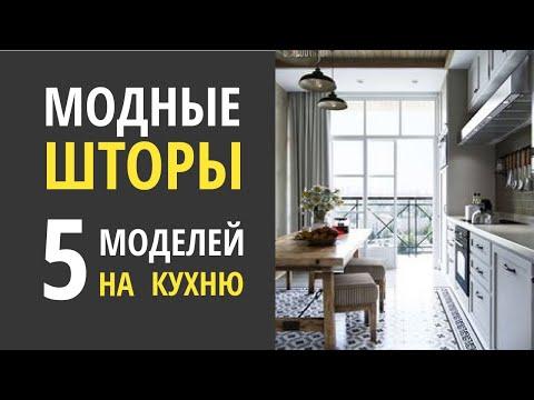 Модные шторы 2019. 5 моделей штор на КУХНЮ, которые в тренде