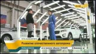 В Усть-Каменогорске появится завод полного цикла «Азия Авто Казахстан»
