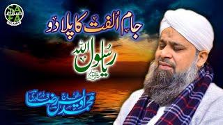 Super Hit Kalaam   Owais Raza Qadri   Jam Ulfat Ka Pilado   Lyrical Video   Safa Islamic