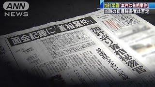 加計学園「本件は首相案件」当時の秘書官は否定18/04/10