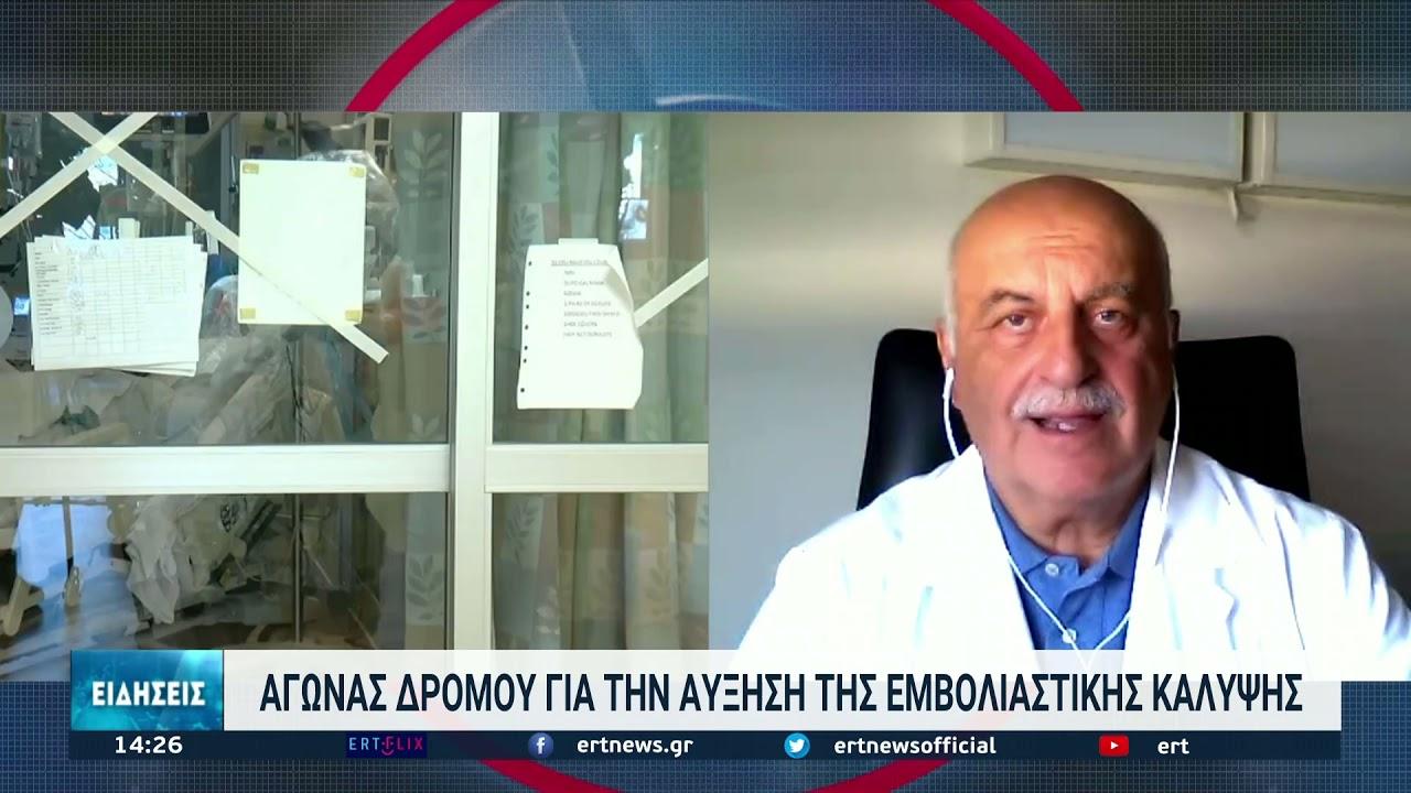 Αγώνας δρόμου για την αύξηση της εμβολιαστικής κάλυψης   29/9/2021   ΕΡΤ