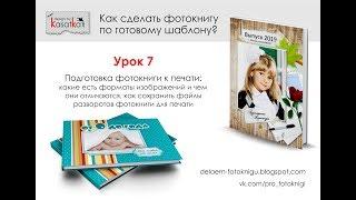 ФОТОКНИГИ по шаблону | Урок 7_Подготовка фотокниги к печати