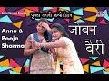 जोबन बैरी    पृथ्ला रागनी कम्पीटीशन 2017    Haryanvi Ragni    Annu & Pooja Sharma    Keshu Haryanvi