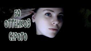 Natasha Lambert     N-TEAM     50 ОТТЕНКОВ СЕРОГО (FMV)