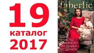 19 каталог 2017 #фаберлик