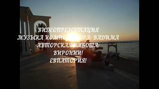 Видео Презентация Виронии и Вадима! ЕвпаторИЯ!