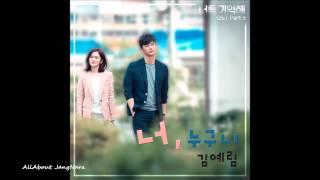 김예림 [투개월] – 01. 너, 누구니 [I Remember You (너를 기억해) (KBS 월화드라마) OST Part 2]
