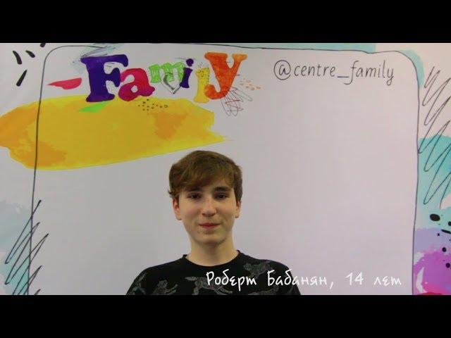 Бабанян Роберт, 14 лет. Отзывы о Центре Family (Краснодар)