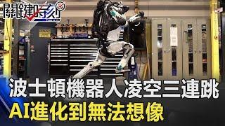 波士頓機器人「凌空三連跳」太可怕! 短短幾年AI進化到無法想像! 關鍵時刻 20181012-3 黃創夏