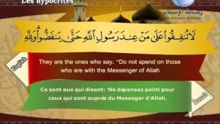 Quran translated (english francais)sorat 63 القرأن الكريم كاملا مترجم بثلاثة لغات سورة المنافقون