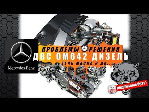 Фото к видео: Mercedes дизель двс OM642 - проблемы и решения