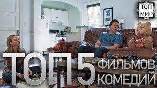 ТОП 5 комедий → Лучшие фильмы от ТОПМир