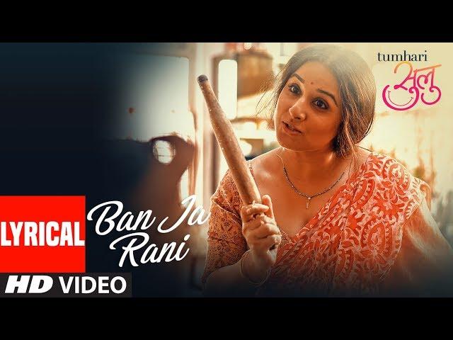 Ban Ja Rani Full Video Song HD | Tumhari Sulu Movie Songs | Vidya Balan