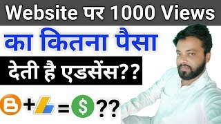 How Much Website Pays For Per 1000 Page view || वेबसाइट पर 1000 Views का कितना पैसा?