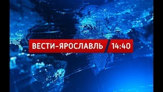 Вести-Ярославль от 23.05.18 14:40