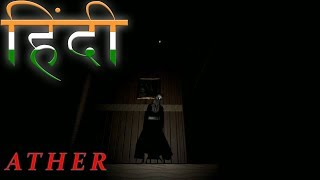 ATHER HORROR GAME HINDI
