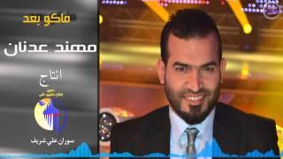 مهند عدنان - ماكو بعد (النسخة الأصلية) | 2015