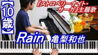 mqdefault - 【10歳】Rain/亀梨和也/ドラマ『ストロベリーナイト・サーガ』主題歌