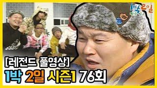 [1박2일 시즌 1] - Full 영상 (76회) 2Days & 1Night1 full VOD