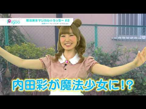 【声優動画】内田彩がウェイトレスになってクッキーを焼いてみたwwwwww