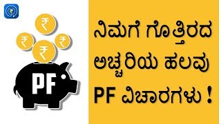 PF - Must Know Facts about Provident Fund | Kannada