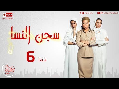 مسلسل سجن النسا - ( 6 ) السادسة
