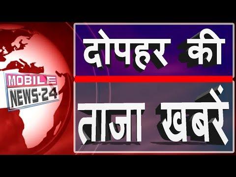दोपहर की ताजा ख़बरें | Mid day news | News headlines | Samachar | Speed news | MobileNews 24