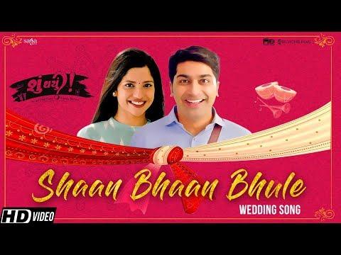 Shaan Bhaan Bhule - Wedding Song   Shu Thayu   New Gujarati Songs 2018   Saga Music