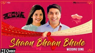 Shaan Bhaan Bhule - Wedding Song | Shu Thayu | New Gujarati Songs 2018 | Saga Music