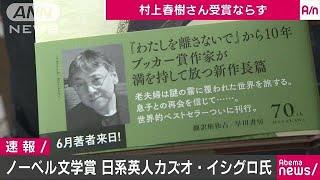 ノーベル文学賞に日系イギリス人カズオ・イシグロ氏17/10/05