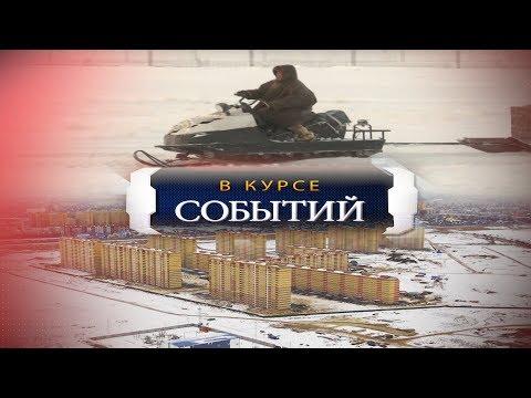 Операция Снегоход, Ямальский район (Информационное агентство