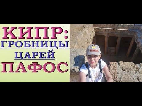 Потрясающие ГРОБНИЦЫ ЦАРЕЙ(некрополь),ПАФОС,Кипр,июль 2021.Tombs of the Kings,Paphos,Cyprus,July2021