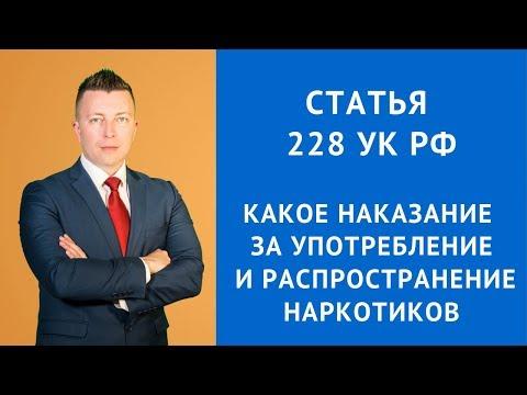 Статья 228 УК РФ - Наказание за употребление и распространение наркотиков - Адвокат по наркотикам