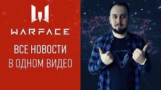 Warface: короткие новости #7