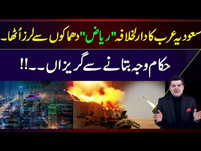 Riyadh shocked by a series of Blasts..!!