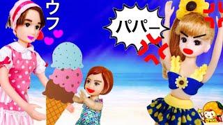 リカちゃん はるととのデートをパパ子がストーカー?! 海でアイスクリーム屋さんを開店!! 人気のお店屋さん ケリー おもちゃ 恋人 水着 ビキニ 人形 アニメ 人気 ここなっちゃん - YouTube