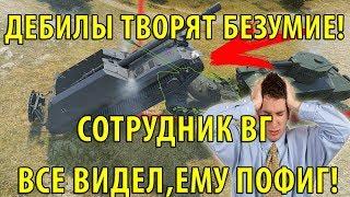 АХ**ТЬ! ДЕБИЛЫ ТВОРЯТ БЕЗУМИЕ! СОТРУДНИК ВГ ВСЕ ВИДЕЛ, ЕМУ ПОФИГ! World of Tanks
