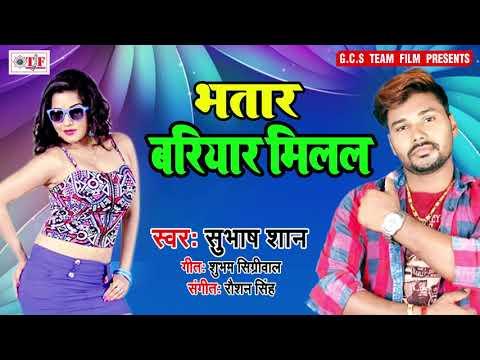 Subhash Shan का जबरजस्त भोजपुरी लोकगीत - भतार बरियार मिलल - Bhatar Bariyar Milal Ba - Bhojpuri Song